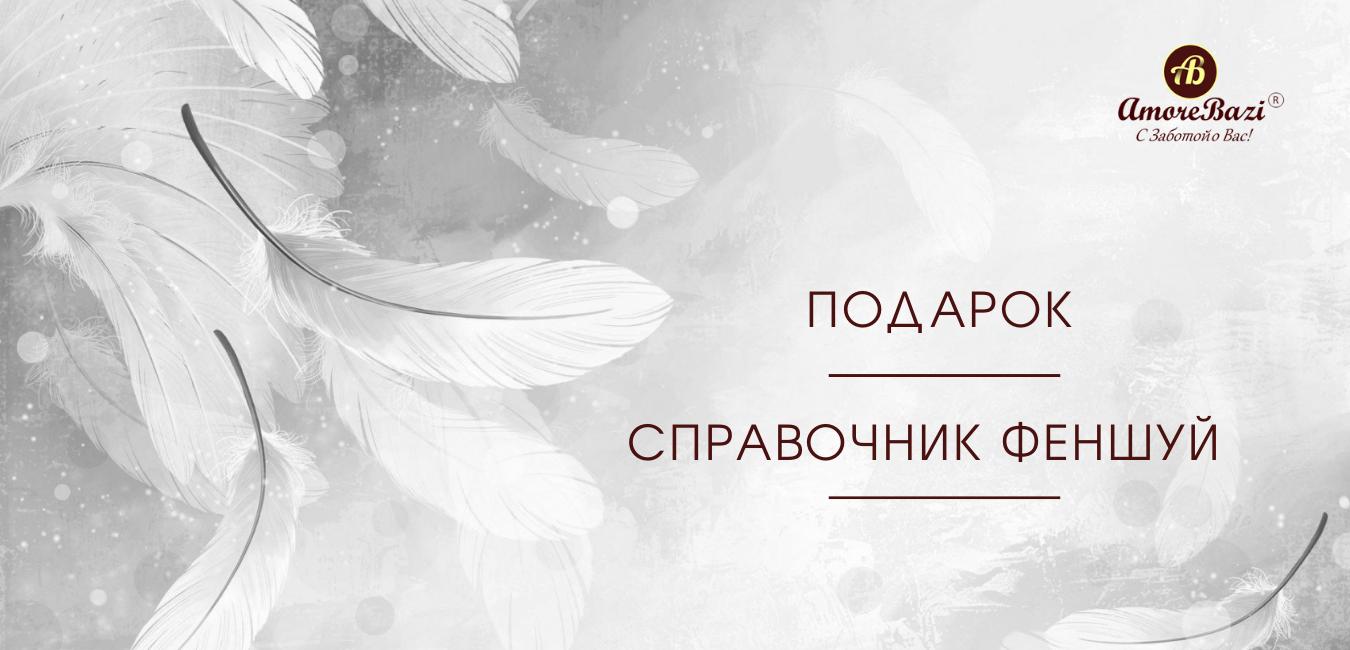 справочник феншуй